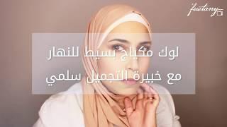 لوك مكياج بسيط للنهار مع خبيرة التجميل سلمى هشام - Morning Makeup Look By Salma Hesham