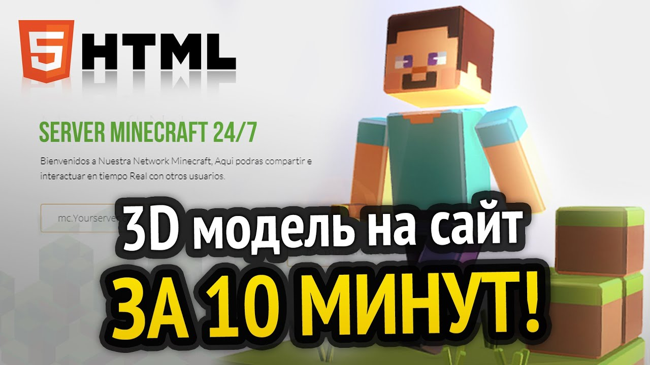 3D модель на сайт за 10 минут!