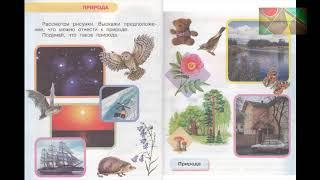 """Окружающий мир 1 класс ч.1, Перспектива, с.6-7, тема урока """"Природа"""""""