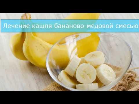 Лечение кашля бананово медовой смесью