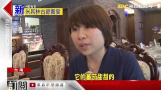 米其林一星女主廚來台獻藝 台南虱目魚入菜
