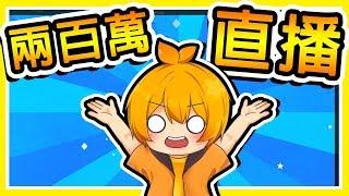 🔴【兩百萬訂閱】Gaming For Food 喜願協會公益直播 Ft. 羽毛 團團 黑仔熊 哈記 媛媛 殞月 小光