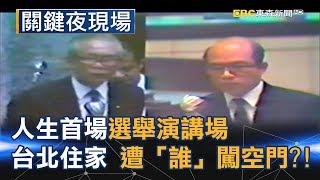 人生首場選舉演講場 台北住家遭「誰」闖空門?! Part2《關鍵夜現場》