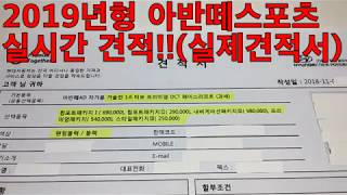 2019년형 아반떼스포츠(AVANTE SPORT)실기간 견적!!2부!!