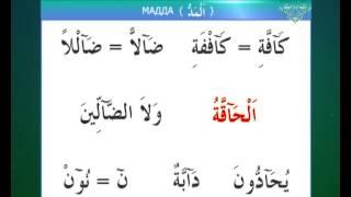 Таджвид. Коран. Урок 19 Изучаем правило мадда