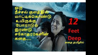 12 feet deep|Scary horror Tamil|English to Tamil|Story explained in Tamil|Review|