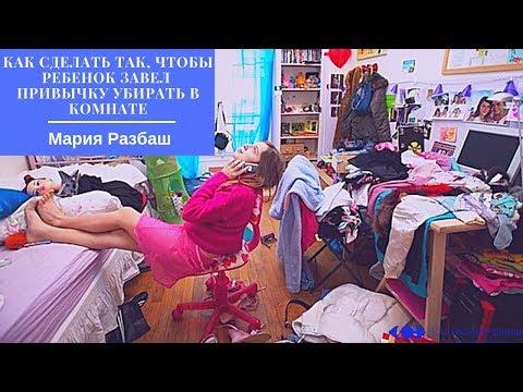 """""""Как сделать так, чтобы ребенок завел привычку убирать в комнате"""" Мария Разбаш"""