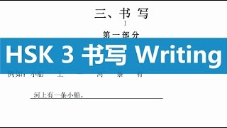 Chinese Test- HSK level 3- Writing part