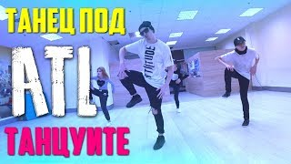 Танец под ATL Танцуйте Танцующий Чувак АТЛ танцуйте