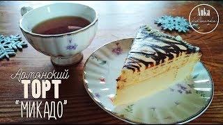 """Армянский ТОРТ """"Микадо"""". Невероятно вкусный!"""
