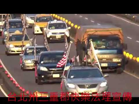 20181115 Taiwan Civil Government Taipei State Sanchong County Legal Advocacy 台灣民政府台北州三重郡快樂法理宣傳