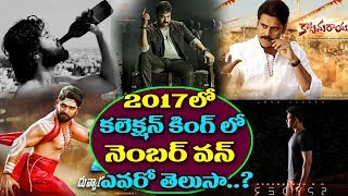2017 Bumper Collection Telugu Movies | Best Tollywood Movies | 100 Crore Collection Telugu Movies