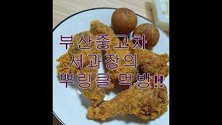 부산중고차서과장의 BHC 뿌링클 닭다리 먹방!!  mu…