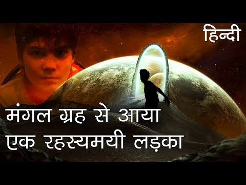 मंगल ग्रह से आया एक रहस्यमयी बच्चा  | The Mysterious Boy Came from Mars