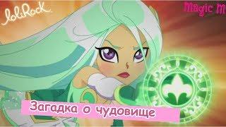Лолирок-2 сезон 20 серия(на русском)