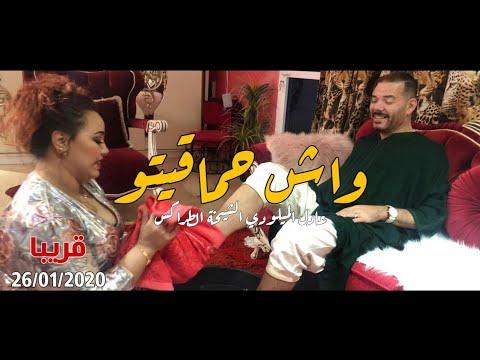 Teaser Adil miloudi ft.Chikha trax 2020 wach 7ma9ito   واش حماقتو  جديد عادل الميلودي - الشيخة طراكس