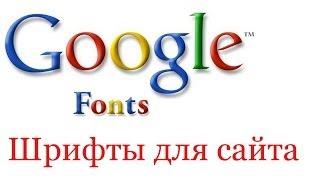 Шрифты Google fonts для WordPress