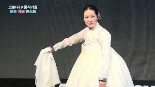 박태희 (무용 ) 살풀이 - 코로나19종식기원 문화예술콘서트