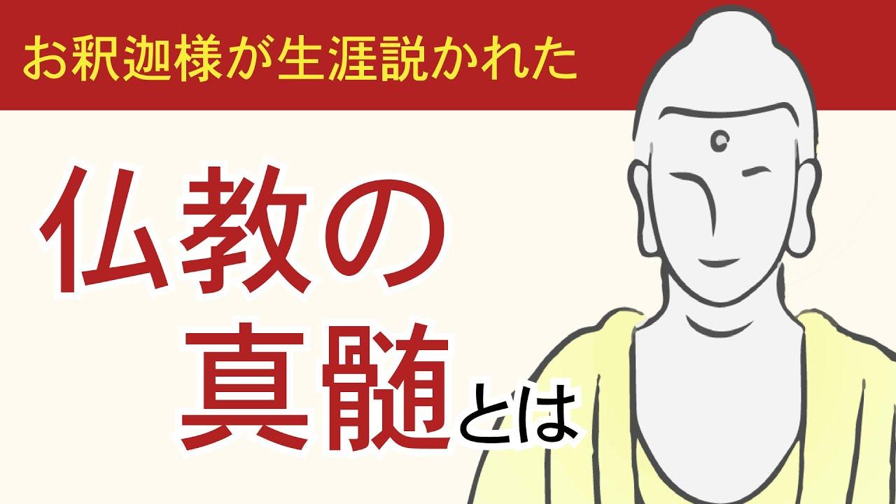 仏教の真髄とは|お釈迦様はズバリ仏教で何を説かれているの?