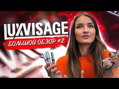 ЛЮКСВИЗАЖ. Большой обзор белорусской косметики #2