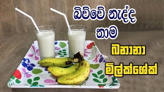 banana-milkshake-recipe-1