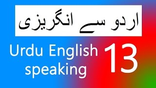 English Conversation Learn English Speaking English Course English Subtitle in Urdu