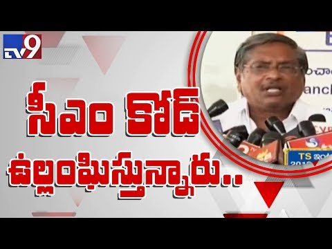 EC orders Chandrababu not to conduct review meetings - TV9
