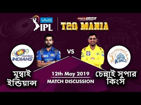 মুম্বাই বনাম চেন্নাই IPL 2019 Final Match   MI vs CSK