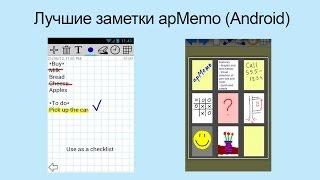 Заметки apMemo (Android)
