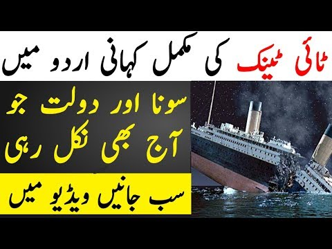 Titanic Full Story Urdu/Hindi I Titanic...