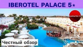Честные обзоры отелей ЕГИПТА Iberotel Palace 5 Шарм эль Шейх