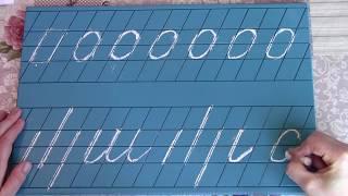 4 урок Учимся писать овал (букву О) мелом