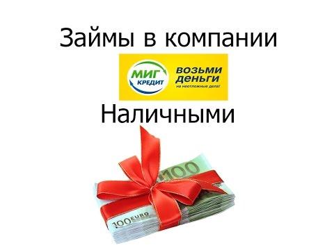 Займы В Челябинске Быстро Наличнымииз YouTube · Длительность: 5 мин55 с  · отправлено: 4 дн. назад · кем отправлено: Юлия Пономарева