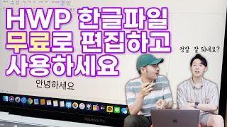 윈도우, 맥 유저 모두 구입없이 무료로 한글 HWP 사…