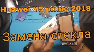Huawei y5 prime 2018 замена стекла Huawei y5 prime 2018 lcd
