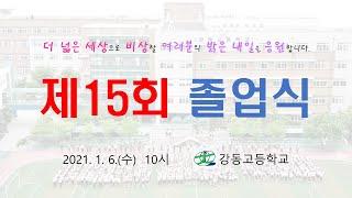 2021년 강동고등학교 졸업 Live 방송