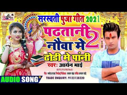 पढ़तानी-नौवा-में-2-सरस्वती-पूजा-गीत--2021--#aryan-bhai---padhatani-nauva-mein-2