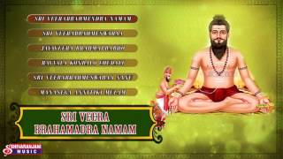 Sree Veera Brahmendra Swami Namam | Guru Brahma Guru Vishnu Slokam