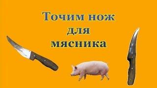 Крутая идея как наточить нож для мясника Точим нож для мясника