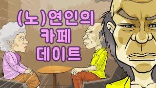 [컬투쇼] - (노)연인의 카페 데이트 - (레전드사연…
