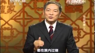 20131125 百家讲坛 寻找曹操(上)