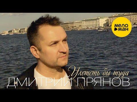 Дмитрий Прянов  -  Улететь бы туда