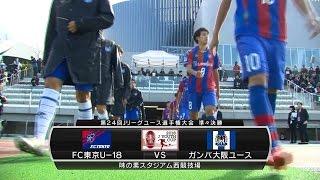 【ハイライト】FC東京U-18×ガンバ大阪ユース「2016Jユースカップ 準々決勝」