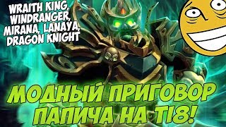 ПАПИЧ. МОДНЫЙ ПРИГОВОР || Wraith King, Weaver, Mirana, Lanaya, Windranger || TI8