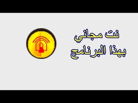 شرح برنامج anonytun Gold النسخة الذهبية