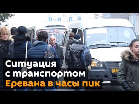Ситуация с транспортом Еревана в часы пик