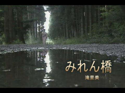 みれん橋 (カラオケ) 滝里美