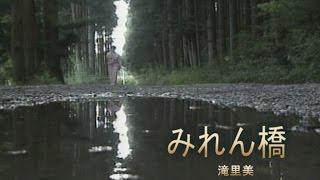 滝里美 - みれん橋