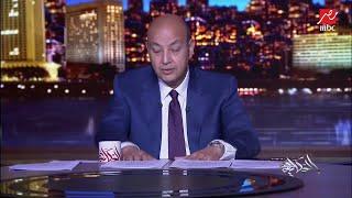 عمرو أديب: خسارة لحزب الإخوان في المغرب بعد ١٠سنين أغلبية جاء في المركز الـ8 للانتخابات البرلمانية
