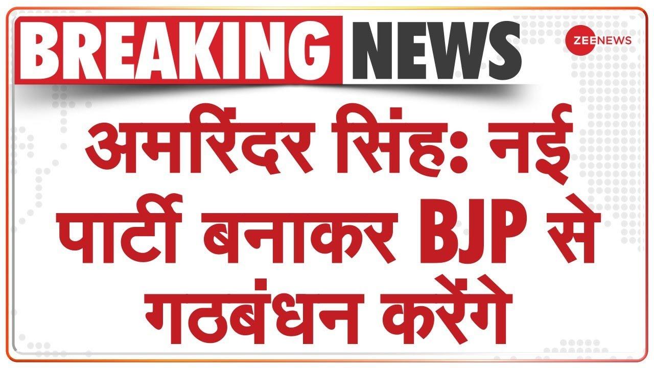 Punjab: Captain Amarinder बनाएंगे New Party, जताई BJP से Alliance की संभावना | Elections 2022 News
